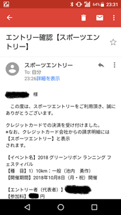 Screenshot_20180711-233120.png